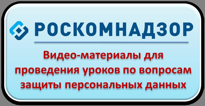 Перс. данные РКН